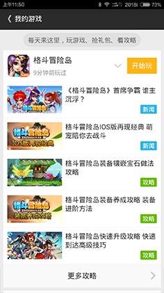 游戏详情页